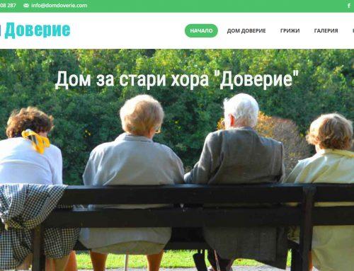 Уеб сайт за дом за стари хора