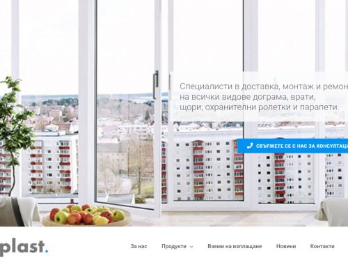 Уеб сайт на Zplast. дограма
