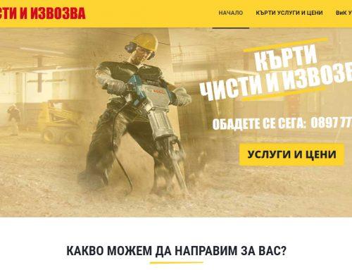 """Сайт за """"Кърти, Чисти и Извозва"""""""