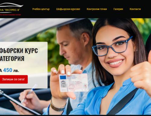 """Уеб сайт за шофьорска школа """"Експрес – В"""""""